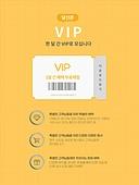 VIP, 쿠폰, 쇼핑 (상업활동), 상업이벤트 (사건), 세일 (상업이벤트), 바코드