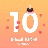 숫자, 축하 (컨셉), 기념일, 케이크, 하트, 10주년기념 (기념일)