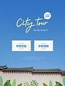 여행, 예방접종 (주사), 휴식, 상업이벤트 (사건), 대한민국 (한국)