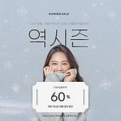 쇼핑 (상업활동), 상업이벤트 (사건), 역시즌, 여성 (성별), 따뜻한옷 (옷), 겨울, 패션, 쿠폰, 눈송이 (눈)