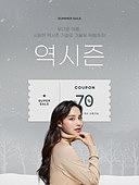 쇼핑 (상업활동), 상업이벤트 (사건), 역시즌, 여성 (성별), 따뜻한옷 (옷), 패션, 쿠폰