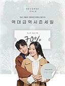 쇼핑 (상업활동), 상업이벤트 (사건), 역시즌, 여성 (성별), 겨울, 패션, 쿠폰, 남성 (성별)