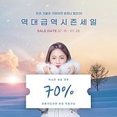 쇼핑 (상업활동), 상업이벤트 (사건), 역시즌, 여성 (성별), 따뜻한옷 (옷), 겨울, 패션