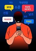 군중 (사람들), 감정 (All People), 마녀사냥, 가십 (컨셉), 가짜뉴스, 스마트폰