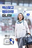 예방접종 (주사), 코로나19 (코로나바이러스), 해외여행, 포스트코로나, 백신여권, 예방접종증명서, 여성 (성별), 공항