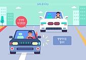 안전, 안전운전, 안전운전 (운전), 캠페인, 과속운전 (운전), 교통법규, 자동차, 방향지시등