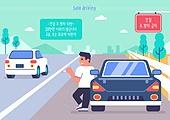 안전, 안전운전, 안전운전 (운전), 캠페인, 과속운전 (운전), 교통법규, 자동차, 갓길, 기다림 (정지활동)