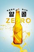 음료, 무알콜음료 (음료), 맥주, 트렌드, 오브젝트 (묘사), 맥주병 (술병)