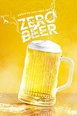 음료, 무알콜음료 (음료), 맥주, 트렌드, 오브젝트 (묘사), 생맥주