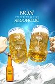 음료, 무알콜음료 (음료), 맥주, 트렌드, 오브젝트 (묘사), 맥주병 (술병), 건배, 눈덮인산봉우리 (산봉우리), 생맥주