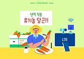 귀농, 귀촌, 농업 (주제), 라이브커머스, 라이브방송, 당근, 판매