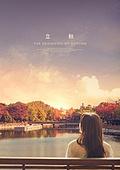입추, 가을, 계절, 풍경 (컨셉), 감성, 백그라운드, 여성 (성별), 휴식