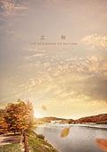 입추, 가을, 계절, 풍경 (컨셉), 감성, 백그라운드, 낙엽, 강변 (지세)