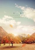 입추, 가을, 계절, 풍경 (컨셉), 감성, 백그라운드, 공원