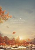 입추, 가을, 계절, 풍경 (컨셉), 감성, 백그라운드, 단풍나무 (낙엽수), 시냇물 (유수), 낙엽