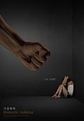 가정폭력, 폭력, 폭력 (사회이슈), 두려움 (컨셉), 공포 (어두운표정), 주먹, 데이트폭력