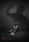 가정폭력, 폭력, 폭력 (사회이슈), 두려움 (컨셉), 공포 (어두운표정), 그림자, 학생, 남성 (성별)