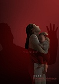 가정폭력, 폭력, 폭력 (사회이슈), 두려움 (컨셉), 공포 (어두운표정), 그림자, 부부싸움
