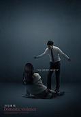 가정폭력, 폭력, 폭력 (사회이슈), 두려움 (컨셉), 공포 (어두운표정), 부부싸움, 데이트폭력