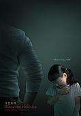 가정폭력, 폭력, 폭력 (사회이슈), 두려움 (컨셉), 공포 (어두운표정), 어린이 (나이), 여성 (성별), 아동학대