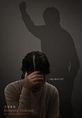 가정폭력, 폭력, 폭력 (사회이슈), 두려움 (컨셉), 공포 (어두운표정), 그림자, 전업아내 (고정관념), 여성 (성별)