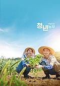 농부 (농촌직업), 시골풍경 (교외전경), 귀농, 행복, 청년 (성인), 농업