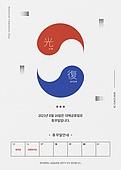 안내 (컨셉), 휴무 (휴가), 대체공휴일 (홀리데이), 광복절 (한국기념일), 태극무늬 (한국전통)