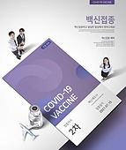 코로나19 (코로나바이러스), 예방접종, 백신휴가, 방역수칙, 증명서 (서류)