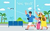 코로나바이러스 (바이러스), 코로나19 (코로나바이러스), 바이러스, 사람, 라이프스타일, 라이프스타일 (주제), 여행, 가족, 공항, 비행기