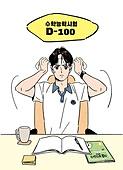 고등학생, 교복, 수험생 (학생), 대학수학능력시험 (시험), 만화 (미술품), 만화, 학생, 공부, 말풍선