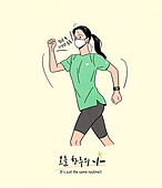 사람, 한명, 라이프스타일, 청년 (성인), 캘리그래피 (문자), 손글씨, 라이프스타일 (주제), 여성 (성별), 운동, 조깅 (운동), 운동복