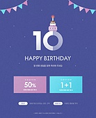기념일 (사건), 숫자, 상업이벤트 (사건), 축하 (컨셉), 배너 (템플릿)