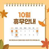 대체공휴일 (홀리데이), 휴무, 안내 (컨셉), 달력날짜 (Setting), 2021년, 10월, 가을, 개천절, 한글날, 낙엽 (잎), 프레임