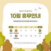 대체공휴일 (홀리데이), 휴무, 안내 (컨셉), 달력날짜 (Setting), 2021년, 10월, 가을, 개천절, 한글날