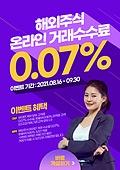 상업이벤트 (사건), 이벤트페이지, 수수료, 주식시장 (금융), 혜택, 해외주식, 여성 (성별)
