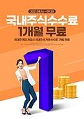 상업이벤트 (사건), 이벤트페이지, 수수료, 주식시장 (금융), 혜택, 숫자1 (숫자), 동전, 공짜 (컨셉)