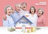 실버라이프 (주제), 연금 (목록), 주택연금, 경제, 부동산, 집 (주거건물), 안정, 행복, 노인 (성인), 노후대책, 친구