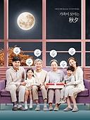 한국인, 추석 (명절), 친목회 (사건), 집합, 예방접종 (주사), 함께함 (컨셉), 가족, 행복, 인증 (컨셉), 밤 (시간대), 보름달