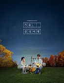 가을, 풍경 (컨셉), 감성, 여행, 밤 (시간대), 별 (우주), 커플, 캠핑, 램프 (전등빛)