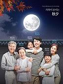 한국인, 추석 (명절), 친목회 (사건), 집합, 예방접종 (주사), 함께함 (컨셉), 가족, 보름달, 행복, 인증 (컨셉)