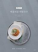 음식, 탑앵글, 식사, 포스터, 비빔국수