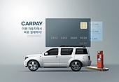 자동차 (자동차류), 카페이, 지불 (구매), 비대면 (사회이슈), 쇼핑 (상업활동), 신용카드