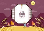 추석 (명절), 명절 (한국문화), 가족, 한복, 달 (하늘), 보름달, 프레임, 갈대