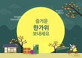 추석 (명절), 명절 (한국문화), 가족, 한복, 달 (하늘), 보름달, 자전거, 감나무, 한옥