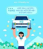환경보호, 프레임, 대체에너지, 기술 (과학과기술), 수소자동차