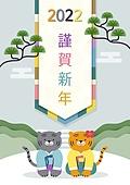 호랑이 (고양잇과큰동물), 2022년, 호랑이띠해 (십이지신), 새해 (홀리데이), 근하신년
