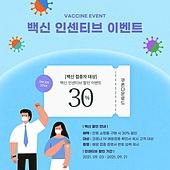 예방접종 (주사), 코로나바이러스 (바이러스), 세일 (상업이벤트), 쿠폰, 인증 (컨셉), 인센티브