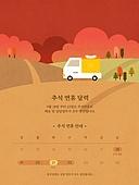 9월, 달력, 휴무 (휴가), 추석 (명절), 배송안내, 가을, 배달 (일)