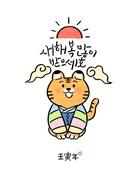 캐릭터, 호랑이 (고양잇과큰동물), 호랑이띠해 (십이지신), 새해 (홀리데이), 연하장 (축하카드), 캘리그래피 (문자), 손글씨, 2022년, 한복, 태양, 큰절 (한국전통)