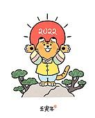 캐릭터, 호랑이 (고양잇과큰동물), 호랑이띠해 (십이지신), 새해 (홀리데이), 연하장 (축하카드), 캘리그래피 (문자), 손글씨, 2022년, 한복, 태양